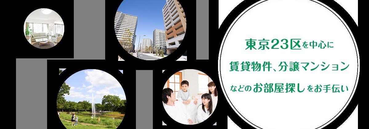 東京23区を中心に賃貸物件、分譲マンションなどのお部屋探しをお手伝い